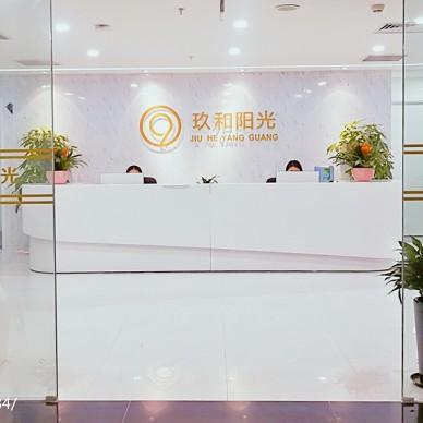 玖和阳光科技公司_3040915