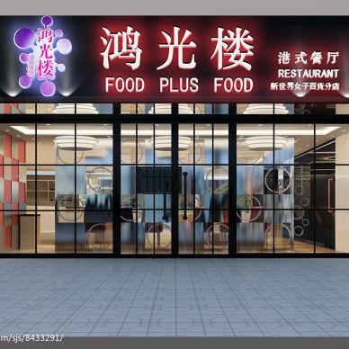 鸿光楼港式餐厅_3059997