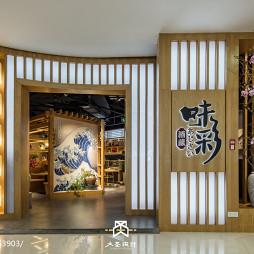 味彩日料餐厅大门设计图