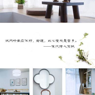 【实景案例】此心安处—凤凰城58平方_3063056