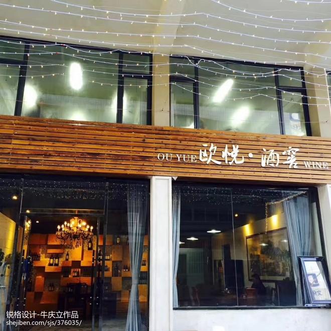 欧悦酒窑_3092666