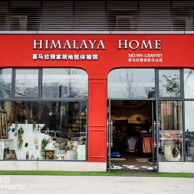 喜马拉雅家居 / HIMALAYA HOME_3095248