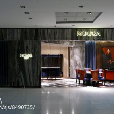 MUUSA品牌家具店_3104669