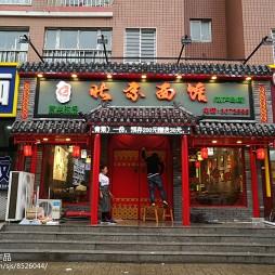 辽宁 葫芦岛 北京面馆 餐厅设计及施工_3121833