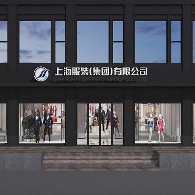 上海服装集团展厅设计_3151421