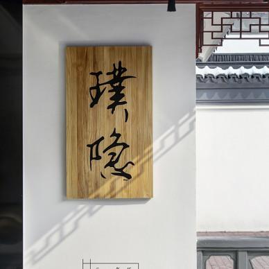 苏州画年代设计——《这里的时间比较慢——璞隐民宿》_3169019