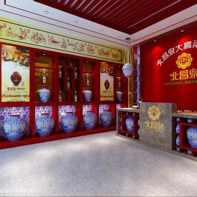 北昌泉酒业公司_3175723