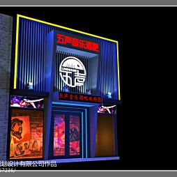 大连五声音乐酒吧门头改造设计方案_3187006