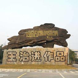 长沙国防科大雕塑_3193011