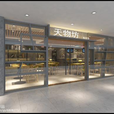 广州天物坊加盟店_3200829