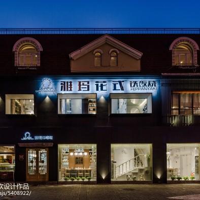 雅玛花式铁板烧北京店
