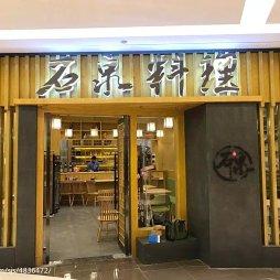 石泉料理_3236712