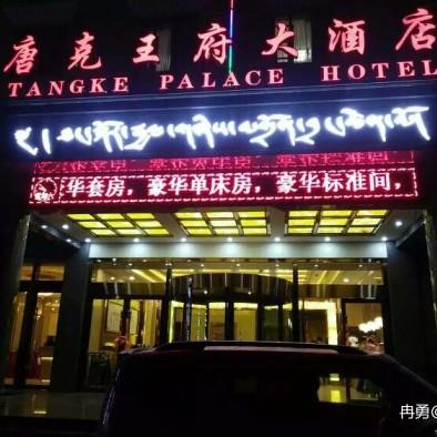 唐克王府大酒店
