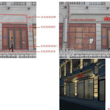 汉街尚烩港式餐厅_3295601