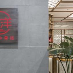 洋洋中餐厅入口设计