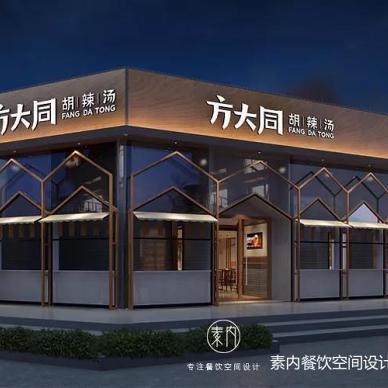 屋架结构:方大同胡辣汤(新店)_3305691