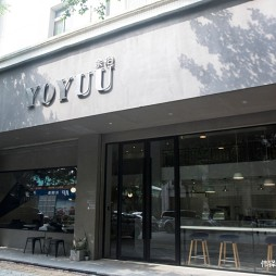 YOYUU甜品店_3309498
