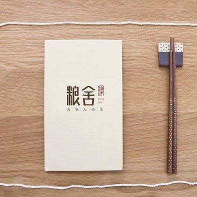 南京-粮舍(秦淮之缘)