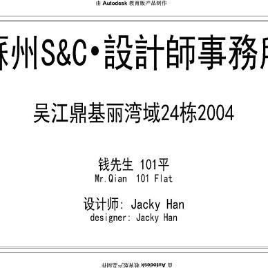 吴江鼎基丽湾域24栋2004_3325052