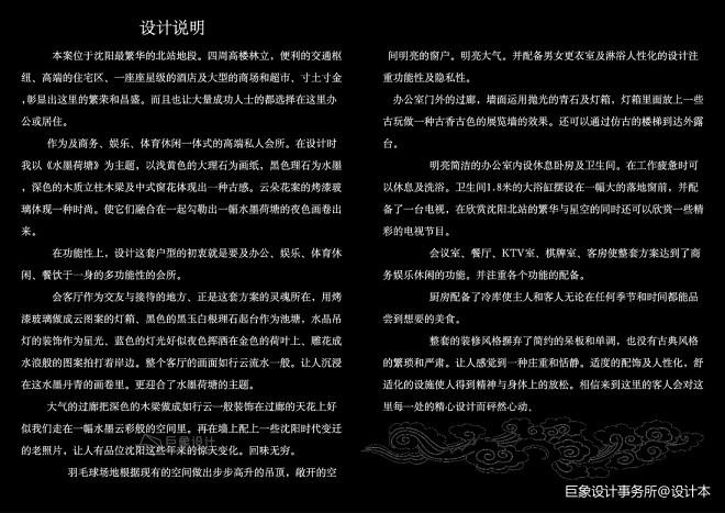 中式会所(辽宁)_3338650