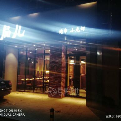 局儿饭店_3349419