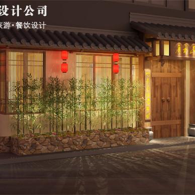 广州天河广利民宿设计方案,隐藏在繁华商圈的特色民宿_3355724