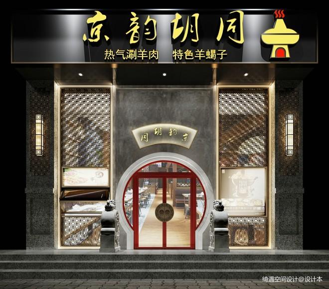 火锅店_3394309