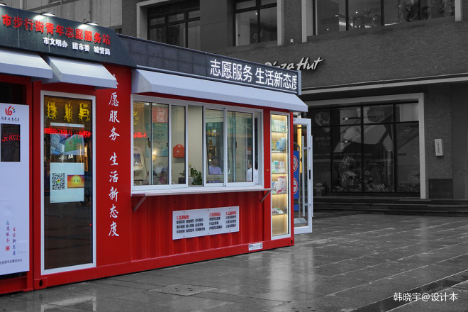 移动建筑丨张家港市步行街志愿服务站_