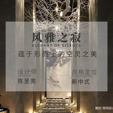 風雅之寂——中式風雅的現代表達_3438542
