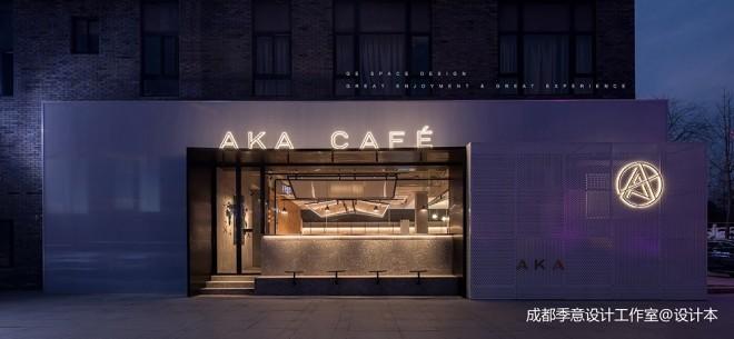 【季意】AKA CAFÉ_36146