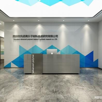 深圳市先进高分子材料合成研发有限公司_3730315