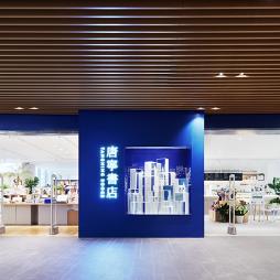 唐宁书店——门口图片
