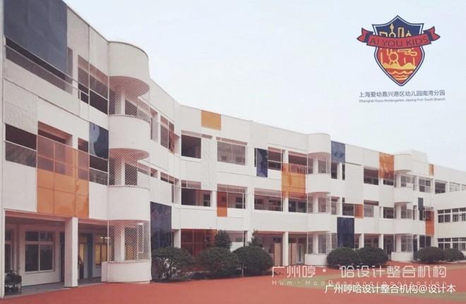 幼儿园设计 上海爱幼嘉兴港区幼儿园_