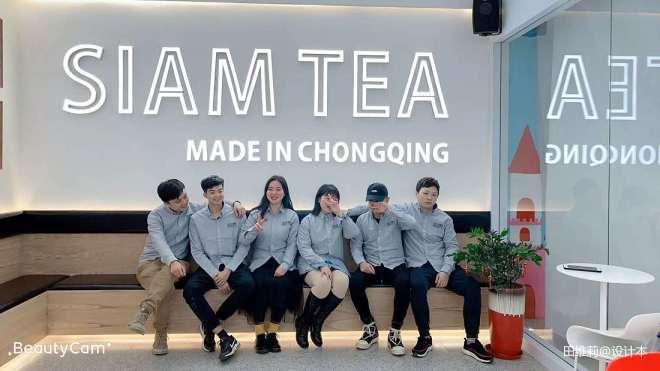 重庆暹茶连锁店_4076323