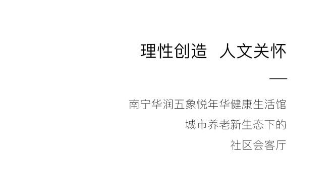南宁华润五象悦年华健康生活馆_158