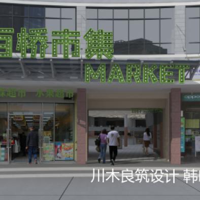 城市更新|张家港智慧市集改造设计_1594971469_4206692