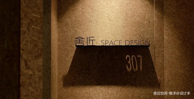 舍近 - 办公空间_15958331