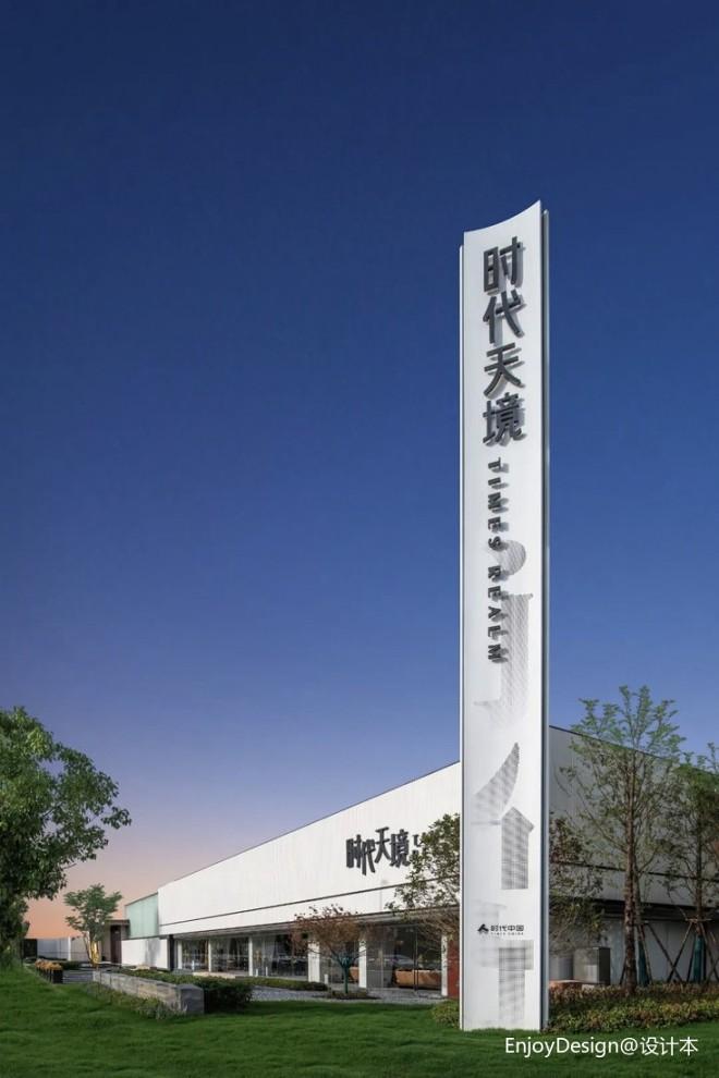 ENJOYDESIGN丨杭州时代·天
