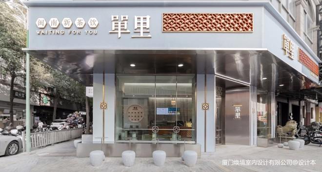 单里-闽南新茶饮_160214709