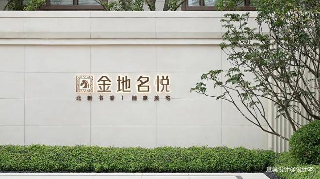 意巢设计丨江门金地名悦营销中心:西形