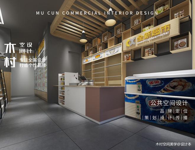 全新超市设计_1612318912_