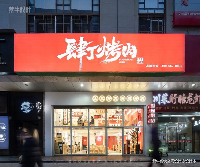 紫牛设计 | 肆丁烤肉(西安钟楼店)