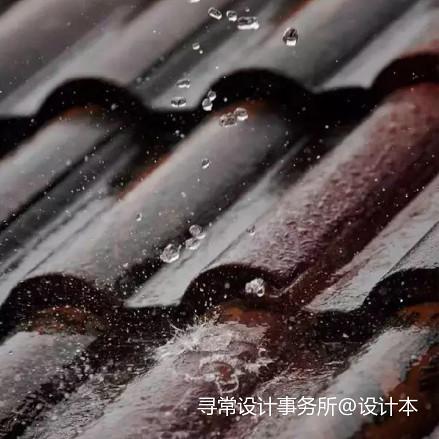 """寻常设计《浮瓦听雨》杭州""""锦寄行""""生"""
