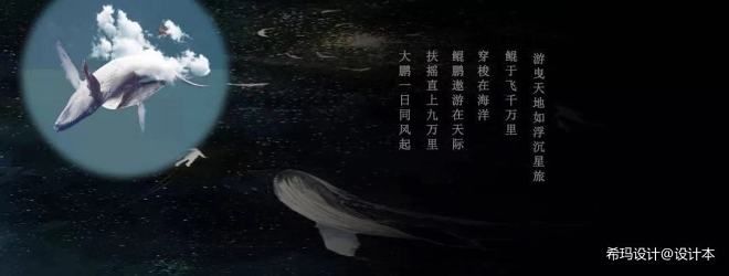 CIMA希玛设计   大鱼秘境_16