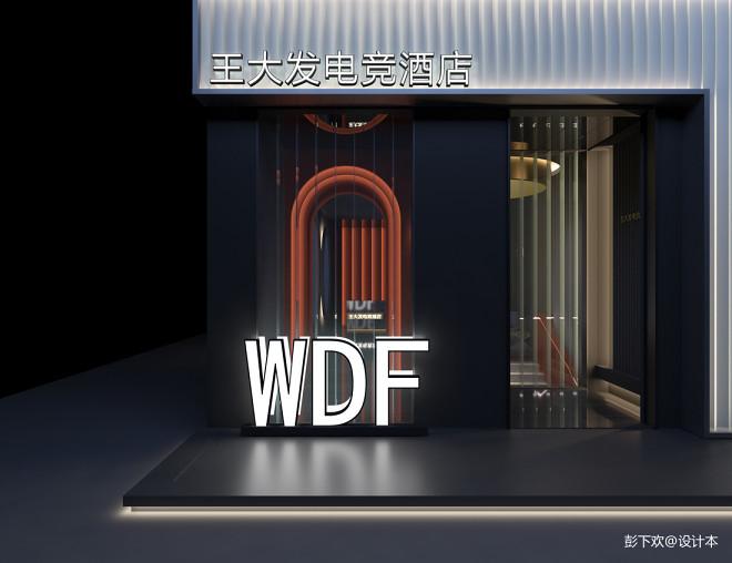 王大发电竞酒店_4427006
