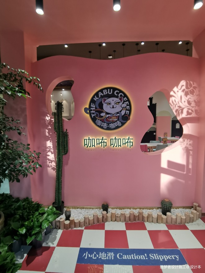撸猫亲子餐厅_1623768335_