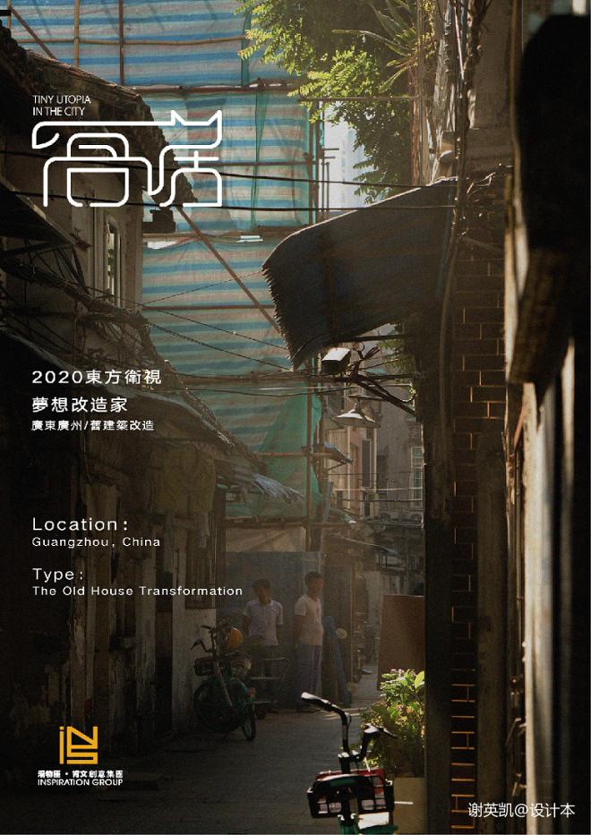 窩•居-2020夢想改造家_1624