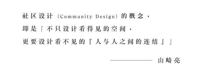 峻佳的可持续社区设计与场景营造_16