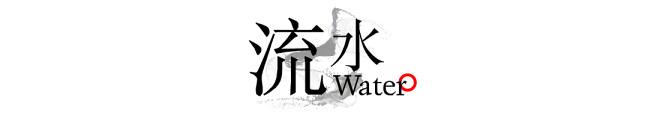 太合南方新作丨水月石光,艺术之境!_