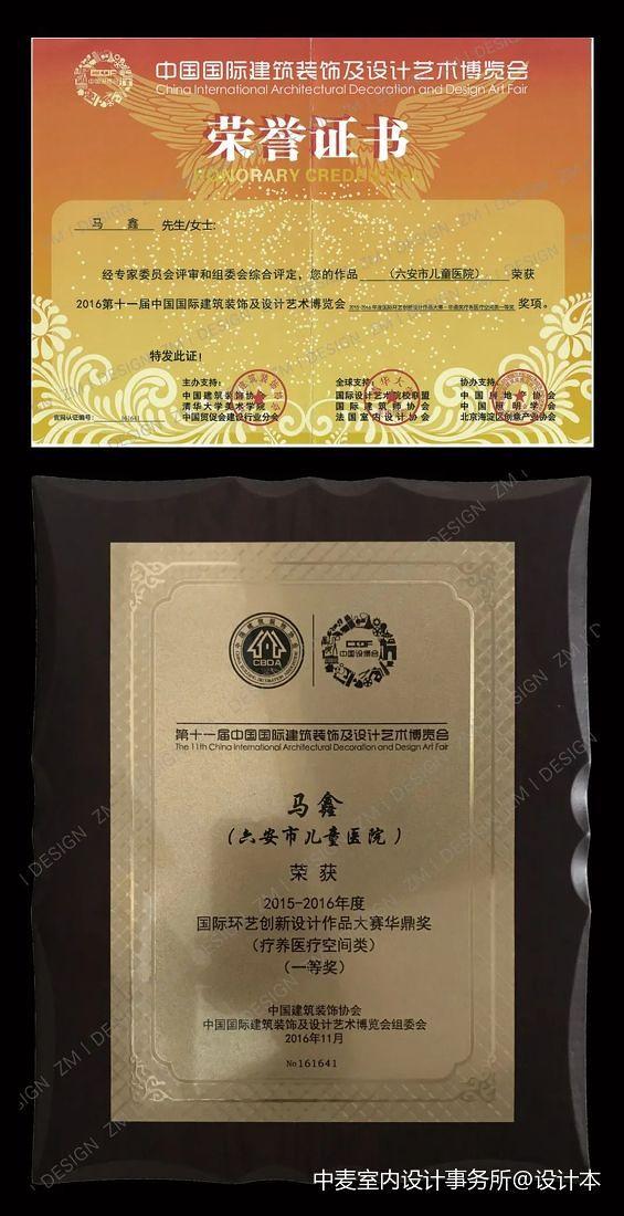 中麦设计马鑫荣获华鼎奖医疗空间类一等